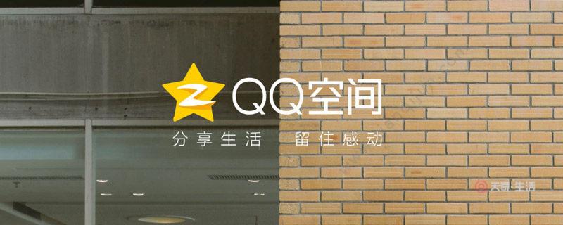 qq空间怎么登陆