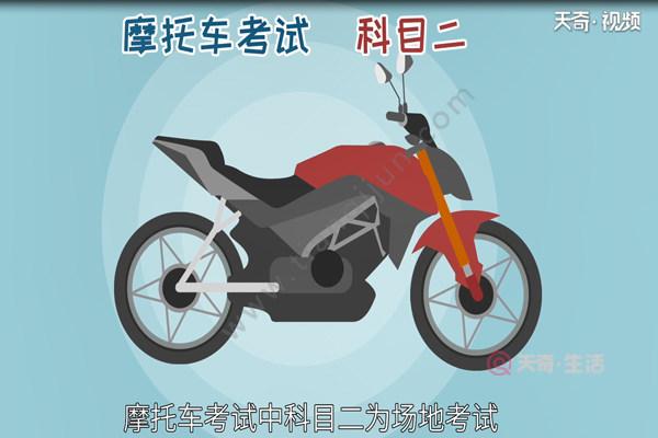 摩托车考试